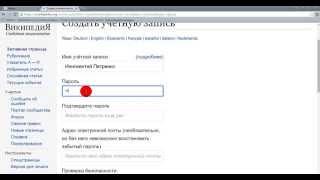 Урок 1: Как зарегистрироваться в Википедии