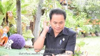 การแหล่ : ทำขวัญนาค I รายการเที่ยวทั่วไทยไปกับเพลงพื้นบ้าน