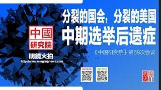 中国研究院 | 刘仲敬 符江秀 刘屏 邓聿文 张艾枚:分裂的国会,分裂的美国:中期选举后遗症(20181109 第68期)