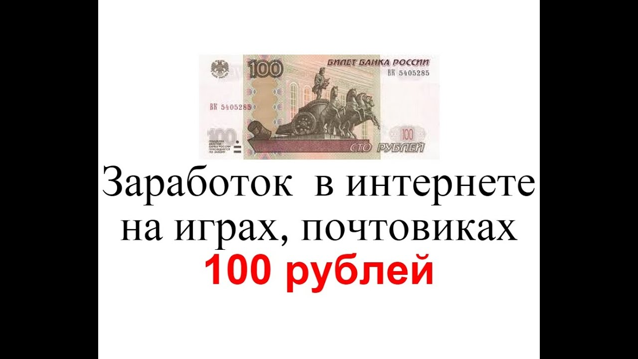 Где в интернете быстро заработать 100 рублей аналитические сайты о ставках в спорте
