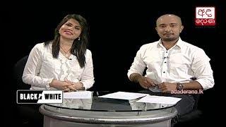 Ada Derana Black & White 21.09.2018