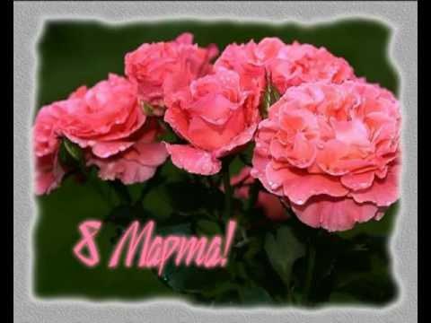 Поздравление сестре с 8 марта.avi