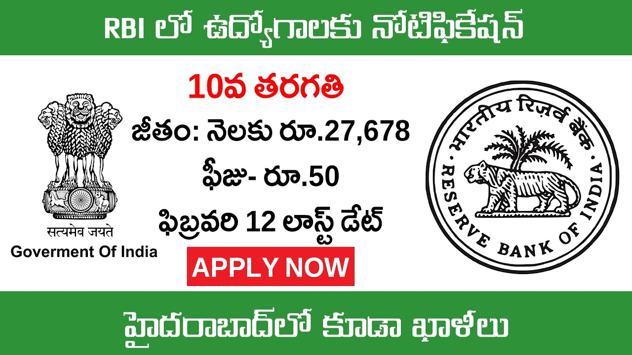 Reserve Bank Of India Recruitment 2021 | Job Vacancies in RBI 2021