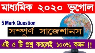 Madhyamik Geography Suggestion 2020//West Bengal Exam Suggestion 2020 Geography#Class_10. Part-1