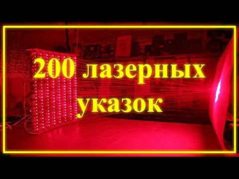 200 лазерных указок в одно место