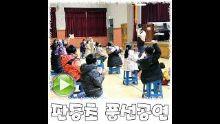 충북 보은 문화 행사 풍선 공연 영상 판동초 친구들 관…