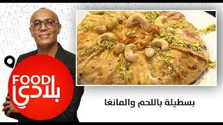 #FoodBladi ..  بسطيلة باللحم والمانغا
