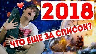 Пока 2017, Привет 2018! ИТОГИ ГОДА   МОЙ СПИСОК