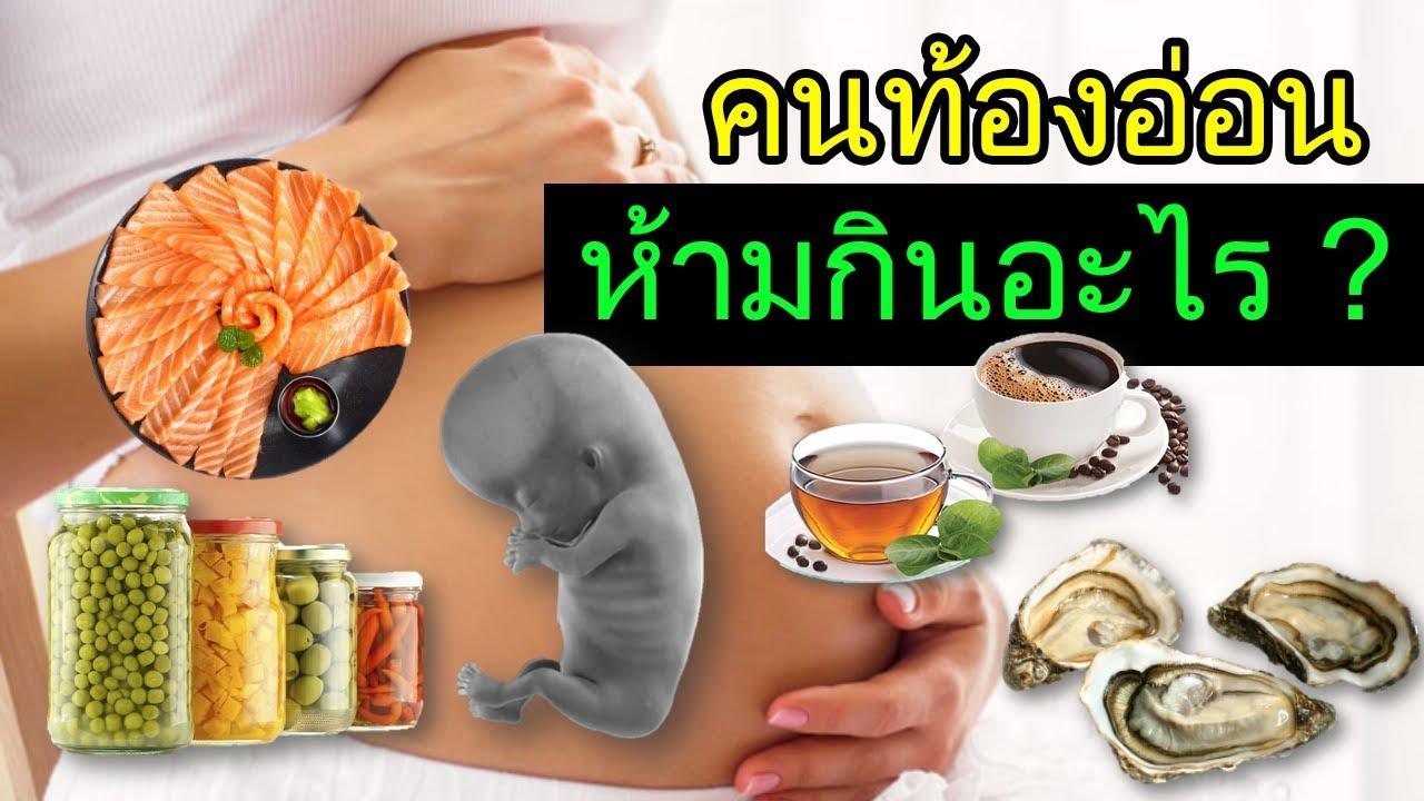อาหารคนท้อง : คนท้องอ่อนๆ ห้ามกินอะไร? | อาหารสําหรับคนท้องอ่อน | คนท้อง Everything