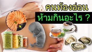 อาหารสำหรับคนท้อง : คนท้องอ่อนๆ ห้ามกินอะไร? | อาหารคนท้อง | คนท้อง Everything