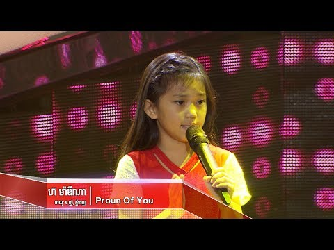 Hor Madina -  Proud Of You(The Blind Audition Week 5 | The Voice Kids Cambodia 2017)