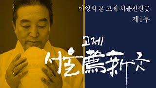 [공연 다시보기] 이땅의굿-이영희 본 고제 서울천신굿(…