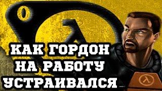Half-Life Mods - Induction - Фримен Устраивается на Работу!