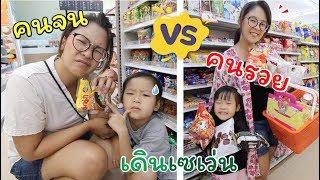 คนจน VS คนรวย ซื้อของที่เซเว่น! | แม่ปูเป้ เฌอแตม Tam Story