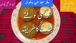 Nargisi Kofta Curry Recipe Pakistani نرگسی کوفتے Nargisi Kofta Banane Ka Tarika Bakra Eid Special