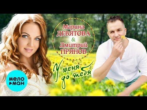 Марина Девятова и Дмитрий Прянов - У меня до тебя Single