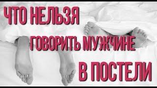 Что запрещено говорить мужчине в постели