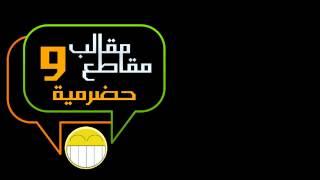 """مقلب حضرمي على سواق مصري """"مرشد سياحي """""""
