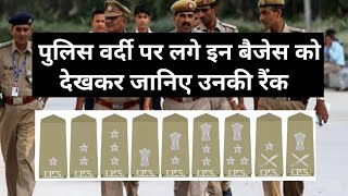Indian Police Ranks and Badges in Hindi | Police Ranks