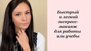 ЭКСПРЕСС-макияж для ГОЛУБЫХ и СЕРЫХ ГЛАЗ на каждый день