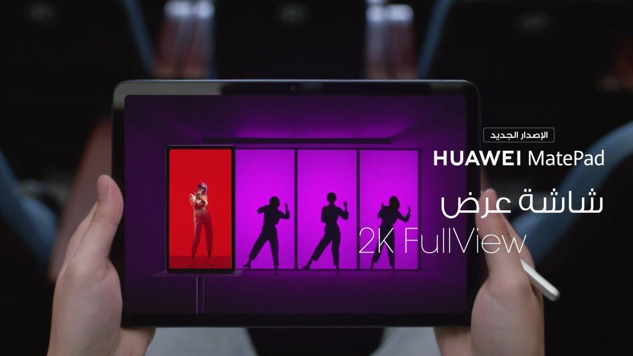 الجديد HUAWEI MatePad l 2K شاشة العرض الكاملة