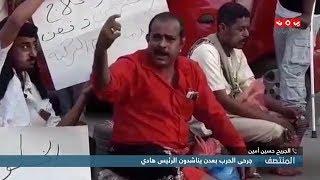 جرحى الحرب بعدن يناشدون الرئيس هادي