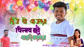 डि जे यो वाजला चिन्मय भाईचे वाढदिवसाला | New Marathi Song 2019 | Sonali Bhoir | Jayesh Mhatre