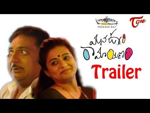 Mana Oori Ramayanam Trailer | Prakash Raj | Priyamani