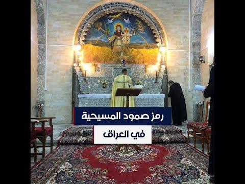 -رمز صمود المسيحية بالعراق-.. تعرفوا عليه