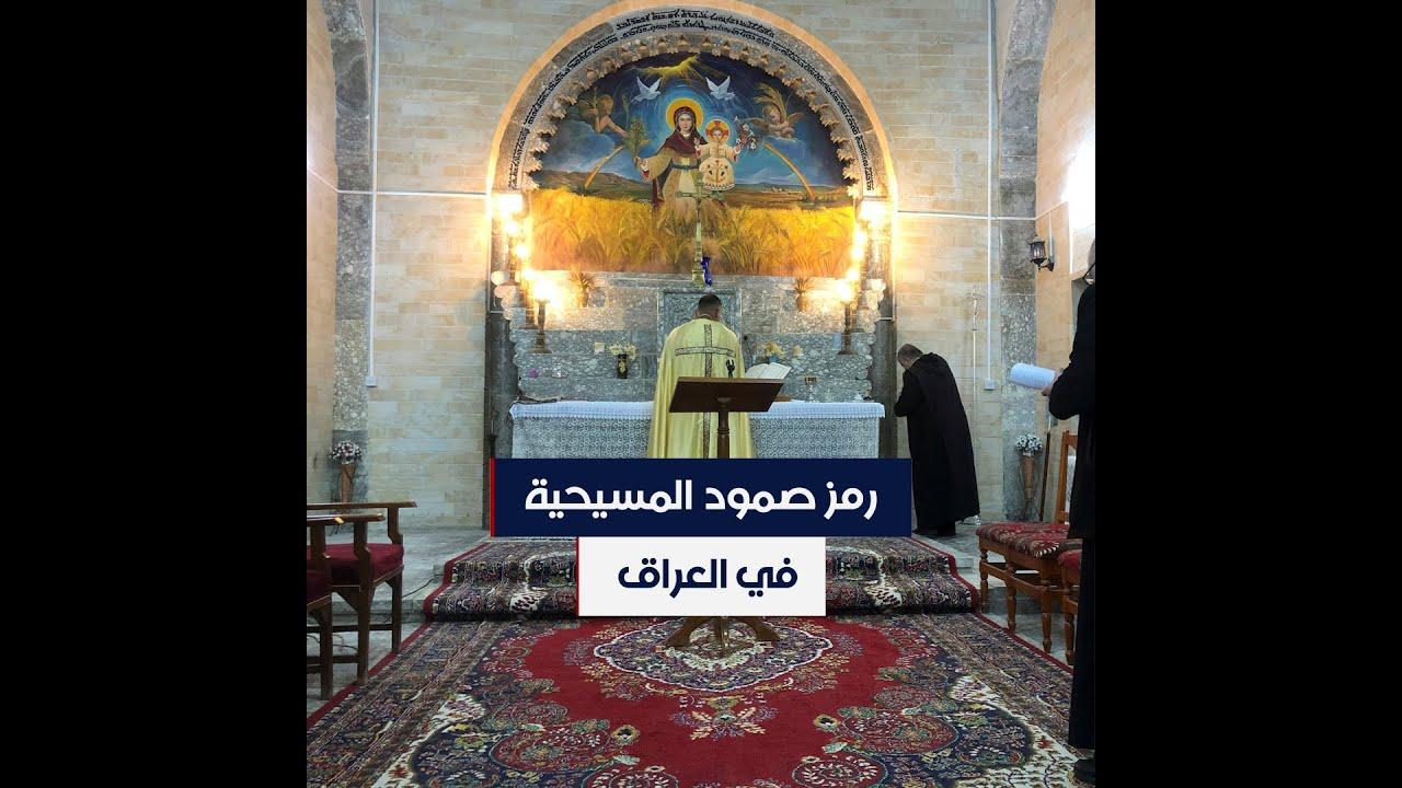 -رمز صمود المسيحية بالعراق-.. تعرفوا عليه  - 15:58-2021 / 3 / 5