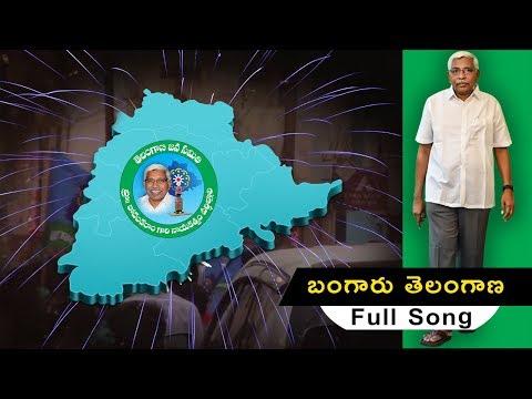 Bangaru Telangana Song By Epuri Somanna
