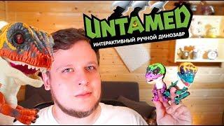 ДИНОЗАВРЫ UNTAMED от Fingerlings интерактивные игрушки Фингерлингс