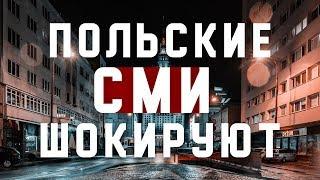 Вас шокируют польские СМИ