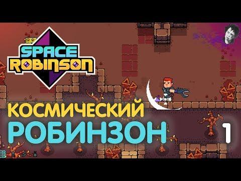 КОСМИЧЕСКИЙ РОБИНЗОН! Space Robinson! #1