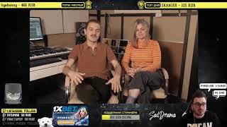 SadDrama смотрит Как снимали клип LITTLE BIG - Skibidi / От Создателей / Эксклюзивные Кадры