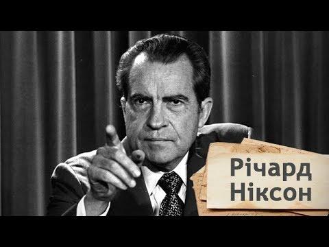24 Канал: Річард Мілгауз Ніксон, Одна історія