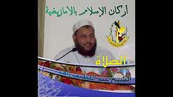 أركان الإسلام الخمس (بالأمازيغية) - الصلاة - الشيخ عبد اللطيف زاهد