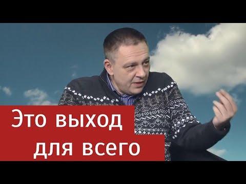 Степан Демура. Свободные (гезеллевские) деньги - единственное спасение мировой экономики.