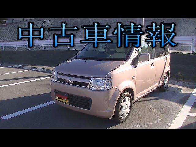 (売約)EKワゴン 中古車情報!  Vol.45