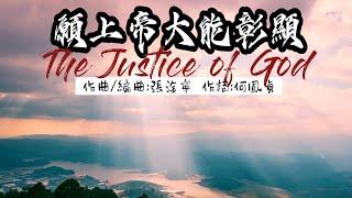Publication Date: 2017-06-15 | Video Title: 循理2017夏令會主題曲