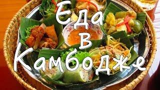 Вкусная еда в Камбодже. Кхмерская кухня // Cambodian food