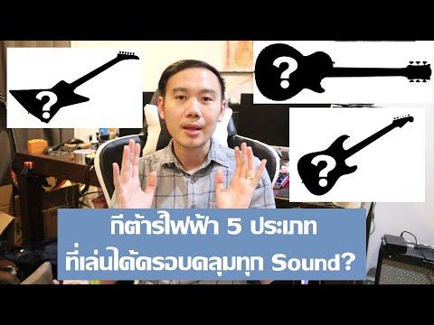 คอลเลคชั่นกีต้าร์ไฟฟ้า 5 ตัว เพื่อให้ได้ sound ครบทุกแบบ?