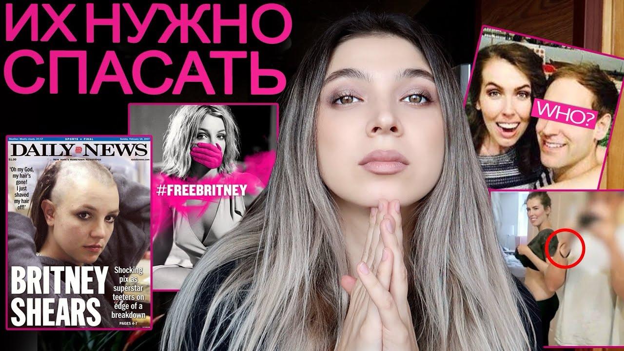 ЛЮДИ ДОЛЖНЫ ЗНАТЬ ПРАВДУ/Бритни Спирс