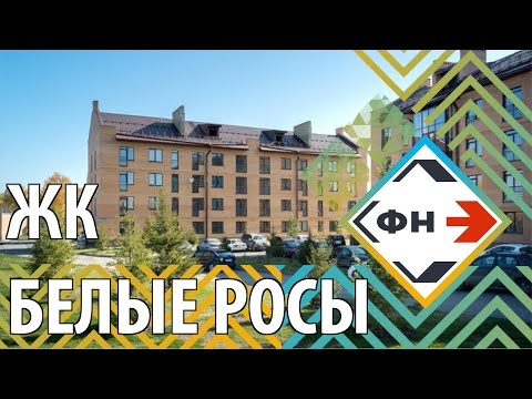 """Коттеджный поселок """"Белые Росы"""" г. Новосибирск. Полный обзор жилого комплекса от Фонда Новостроек"""