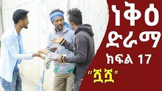 ነቅዕ ድራማ ክፍል 17  | Nek'e Ethiopian Sitcom Drama Part 17