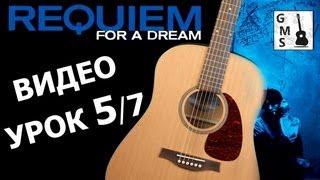 РЕКВИЕМ ПО МЕЧТЕ на Гитаре - видео урок 5/7. Как играть на гитаре