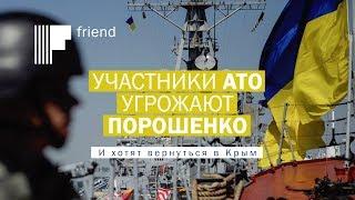 Участники АТО угрожают Порошенко. И хотят вернуться в Крым