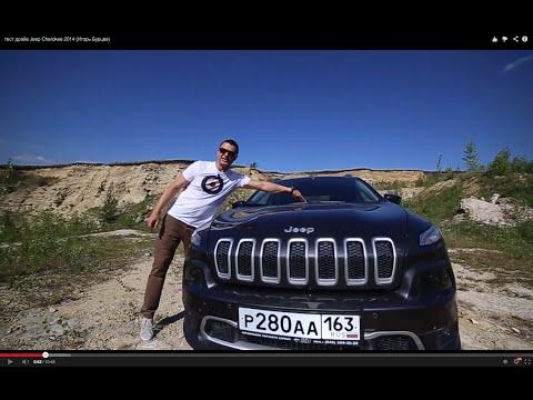 тест драйв Jeep Cherokee 2014 (Игорь Бурцев)