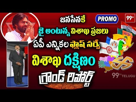 AP Political Ground Report on Visakhapatnam South Constituency | PROMO | 99TV Telugu