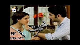 Ghairat 2nd Last Double Ep ( Promo ) - ARY Digital Drama